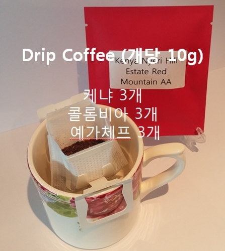 해람 3종 Drip Coffee 10g, 9EA